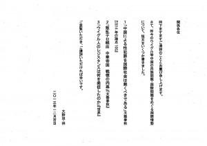 論点・世界・文藝春秋01