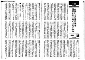 論点・世界・文藝春秋02
