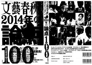 論点・世界・文藝春秋03
