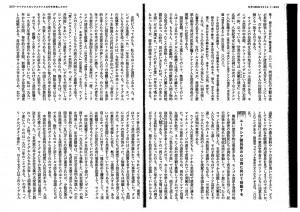 論点・世界・文藝春秋05