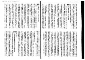 論点・世界・文藝春秋06