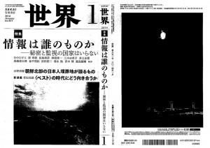 論点・世界・文藝春秋08