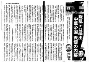 論点・世界・文藝春秋09