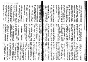 論点・世界・文藝春秋11