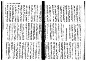 論点・世界・文藝春秋12