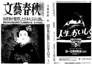 論点・世界・文藝春秋13
