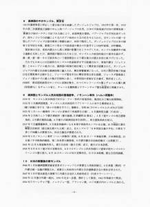 mongol_20140315_04