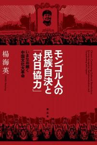 Mongol_Japan